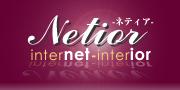 オーダーカーテン・インテリアのネットショップ ネティア